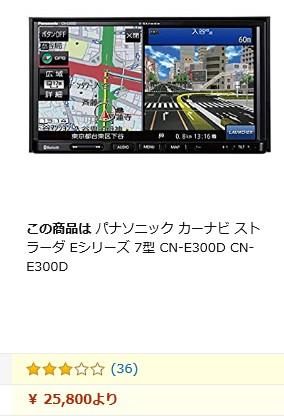 cne300価格アマゾン